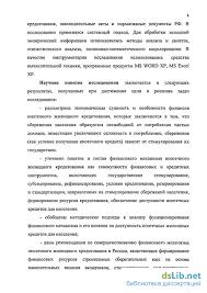 механизма ипотечного жилищного кредитования в России Совершенствование механизма ипотечного жилищного кредитования в России