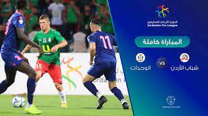 مباراة شباب الأردن والوحدات - الدوري الأردني للمحترفين - YouTube
