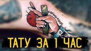 тату за час тату с нуля за 1 сеанс Free Hand Tattoo техника фрихенд