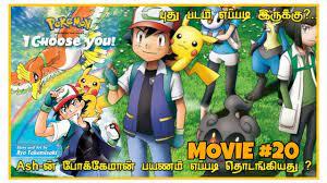 DOWNLOAD: Pokemon Movie I Choose You In Tamil Dubbed .Mp4 & MP3, 3gp    NaijaGreenMovies, Fzmovies, NetNaija