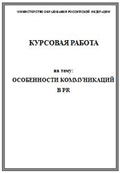 Управление общественными отношениями курсовые работы год  Особенности коммуникаций в pr курсовая работа