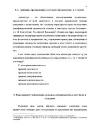 Адвокатура i Принципы организации и деятельности адвокатуры и ее  Контрольная Адвокатура 4