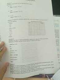 Помогите контрольная по информатике класс Школьные Знания com Помогите контрольная по информатике 8 класс
