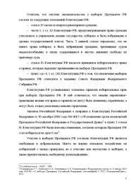 Порядок избрания и вступления в должность Президента РФ Курсовая Курсовая Порядок избрания и вступления в должность Президента РФ 6