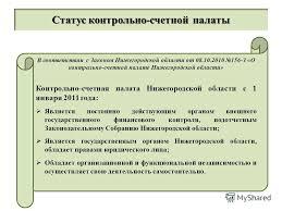 Презентация на тему Статус контрольно счетной палаты В  2 Статус контрольно счетной палаты