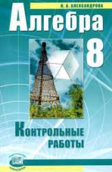 класс net Контрольные работы Александрова Л А