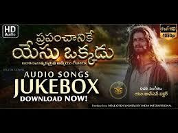 Prapachanikae Yesu Okkadu Audio Songs Jukebox Telugu Christian Songs BOUI, Digital