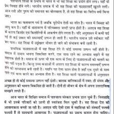 co education essay in english figure jpg value college thumb of an   co education essay essay on the of co in hindi thumb
