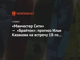 Манчестер Сити» — «Брайтон»: прогноз Ильи Казакова на встречу 18-го тура  АПЛ - Чемпионат