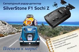 Новый сигнатурный <b>радар</b>-<b>детектор SilverStone F1 Sochi</b> Z уже в ...