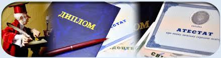 Перевод и нотариальное заверение дипломов и аттестатов Тонкости перевода дипломов и аттестатов
