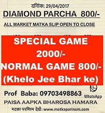 Final Ank Matka Kalyan Ratan Khatri Satta Kalyan Chart