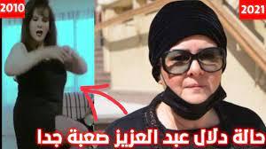 الفنانة دلال عبد العزيز تعاني من أعراض ليس لها علاج..! - YouTube