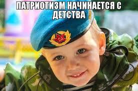 Картинки по запросу картинки для детей по патриотическому воспитанию