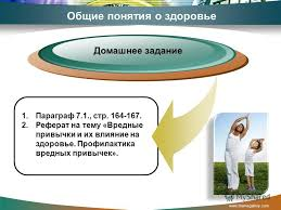 Презентация на тему Общие понятия о здоровье как основной  17 1