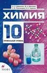 сборник задач по химии 10 класс хомченко гдз