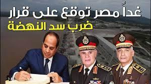 غداً مصر توقع على قرار ضرب سد النهضة - YouTube