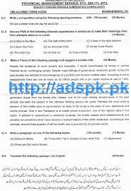 adspk pk wp content uploads latest govt jobs pms