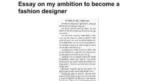 essay on my ambition to become a fashion designer google docs