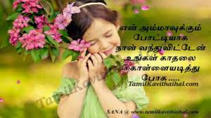 Dad Feel About Dad Son Daughter In Tamil Kavithaigal