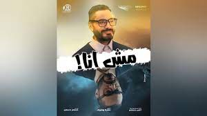 اعلان فيلم مش انا بطوله