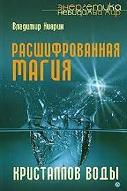 «Расшифрованная <b>магия кристаллов</b> воды» читать онлайн <b>книгу</b> ...
