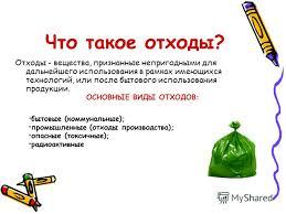 Презентация на тему Отходы Утилизация отходов Скачать  3 Что такое отходы