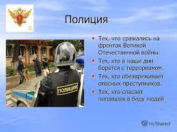 Презентация на тему Презентация по окружающему миру класс Кто  6 Полиция