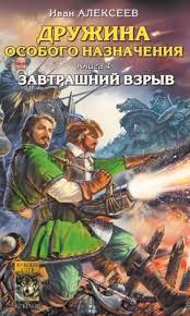 Завтрашний взрыв скачать книгу Ивана Алексеева : скачать ...