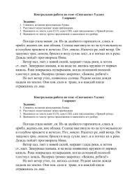 Контрольная работа в форме ГИА по русскому языку для Контрольная работа по теме Синтаксис 5 класс 1 вариант Задание