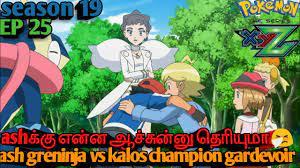 pokémon xyz series episode 25 in Tamil || ash vs kalos champion 🏆 ||ash  greninja vs mega gardevoir|