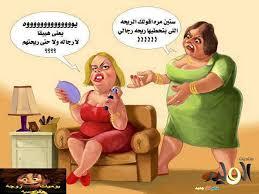 """Résultat de recherche d'images pour """"نكت جزائرية مضحكة 2015 فيس بوك"""""""