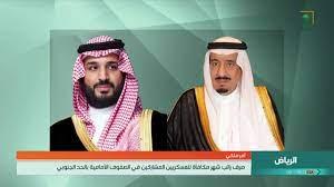 أمر ملكي : يعين الأمير خالد بن سلمان بن عبدالعزيز آل سعود نائباً لوزير  الدفاع بمرتبة وزير - YouTube
