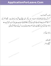 Cover Letter Upload Format Job Application Letter Format In Pakistan Evoo Tk