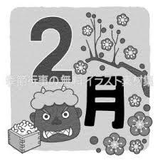 2月 季節行事の無料イラスト素材集
