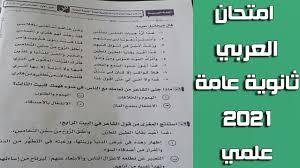امتحان اللغة العربية ثانوية عامة 2021 علمي كامل بالاجابات - YouTube