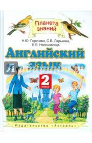 Книга Английский язык класс ФГОС Горячева Ларькина  2 класс