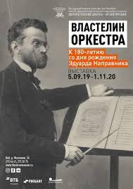 Выставка «Властелин оркестра»
