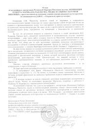Наука Государственная научная аттестация Отзыв на автореферат Красильникова Р Л