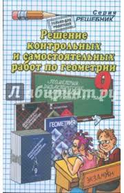 Книга Геометрия класс Решение контрольных и самостоятельных  Решение контрольных и самостоятельных работ к пособию Б Г Зива