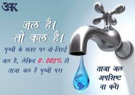 save water save life akriti designs image