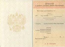 Пойду учиться или куплю диплом ОАО Дипломы и Аттестаты России   Пойду учиться или куплю диплом ОАО Дипломы и Аттестаты России
