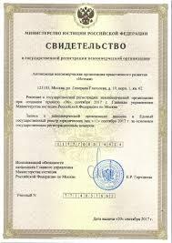 Регистрация автономной некоммерческой организации Регистрация АНО свидетельство Регистрация АНО свидетельство
