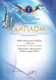 Документы Дипломы и сертификаты компании ЭЛТА
