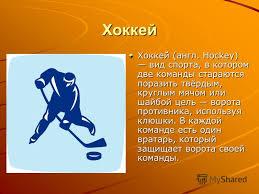 Презентация на тему О спорт ты мир Выполнили Полуянов Илья  6 Хоккей Хокке́й англ hockey вид спорта