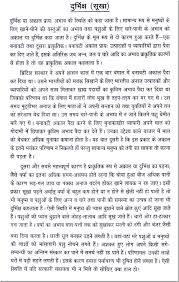 short essay on ldquo drought rdquo in hindi