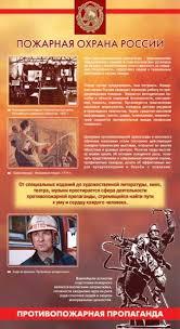 История пожарной охраны России Подготовка инженеров пожарной безопасности проводится в Академии ГПС МЧС России Санкт Петербургском университете ГПС МЧС России Уральском и Ивановском