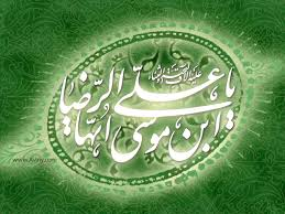 Image result for ‫حرم امام رضا‬‎