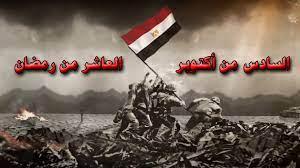 انتصار العاشر من رمضان .. عندما حطم المصريون أسطورة الجيش الإسرائيلي الذي  لا يقهر - بروباجندا
