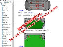 tesla model x service manual wiring diagram parts manual owners tesla pickups wiring diagrams at Tesla Wiring Diagram